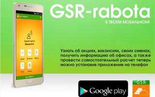 Как войти и зарегистрироваться в личном кабинете GSR Employer работа
