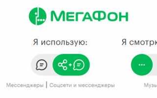 Как сменить номер телефона Мегафон на новый без замены Сим-карты