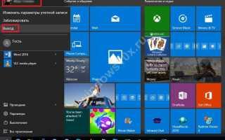 Как сменить или изменить учетную запись в Windows 10
