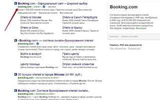 Booking.com (Букинг.ком) — бронирование отелей (жилья), автомобилей по всему миру