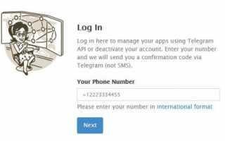 Временное и окончательное удаление из Телеграма