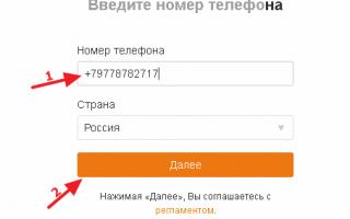 Как регистрироваться в Одноклассниках. Пошаговая регистрация в Одноклассниках