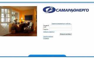 Самараэнерго личный кабинет вход на официальном сайте lk.samaraenergo.ru