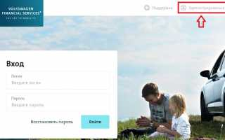 Регистрация личного кабинета в Фольксваген банке: пошаговое описание процесса