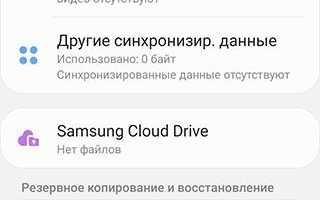 Как удалить Samsung Cloud с вашего телефона