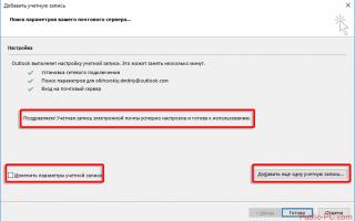Почта Microsoft Outlook как пользоваться?