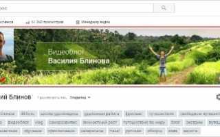 Настройка аккаунта Ютуб – полная инструкция по правильной настройке YouTube канала с нуля
