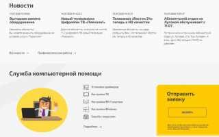 Войти в личный кабинет провайдера Альянс Телеком г. Владивосток