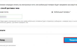 Оплата через личный кабинет Ростелеком: что нужно знать?