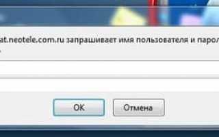 Севастополь Нео-телеком – личный кабинет