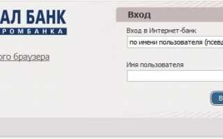 Личный кабинет Куб Директ (Кредит Урал Банк)