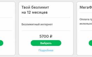 Мегафон Барнаул — вход в личный кабинет, тарифы, служба поддержки