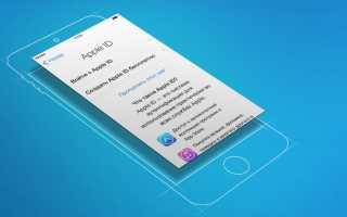 Как создать Apple ID без банковой карты — пошаговая инструкция
