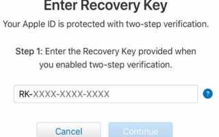 Как узнать пароль от айклауда