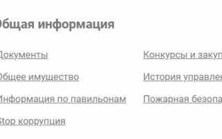 Жилфонд Красноярск личный кабинет — вход и передача показаний
