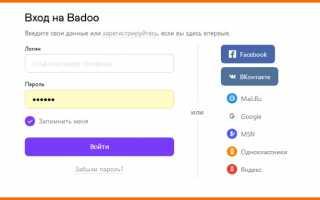 Badoo учетные данные не распознаны. Как восстановить страницу на Баду: аккаунт, профиль, анкету