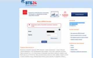 Отзывы о ВТБ: «Отключена горячая линия ВТБ, нет доступа в онлайн кабинет»