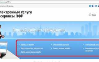 Кабинет  Пенсионера  Неофициальный сайт Пенсионного Фонда РФ