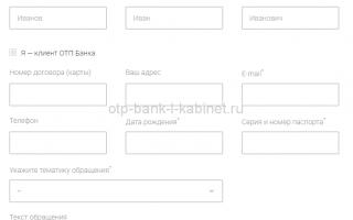 Интернет-банк ОТП-Директ – подключение, регистрация и приложение