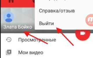 Как выйти из аккаунта Ютуб: подробно и в картинках
