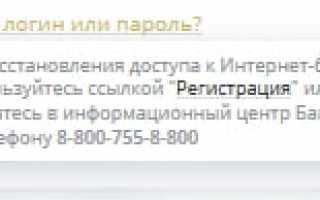 Вход в личный кабинет Открытие онлайн на официальном сайте