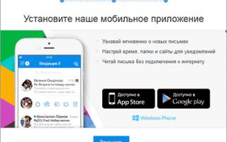 Как создать аккаунт на Mail.ru