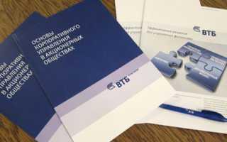 ЗАО ВТБ Регистратор — что это такое и для чего это нужно