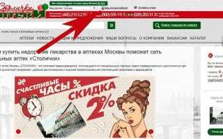 Карта постоянного клиента stolichki ru: активация, регистрация