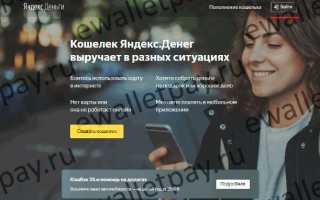 Как войти в Яндекс.Деньги по номеру кошелька