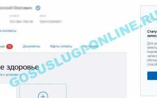 Как подтвердить учетную запись на портале Госуслуг
