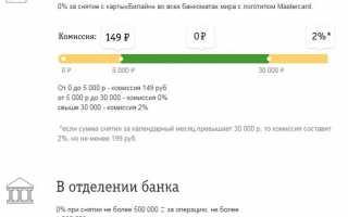 Дебетовая карта Билайн: условия получения и пополнения, тарифы и отзывы