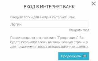 Личный кабинет «Совкомбанка»:инструкция по регистрации и смене пароля