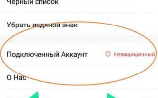 Как удалить аккаунт в Лайке (приложение Likee Video)
