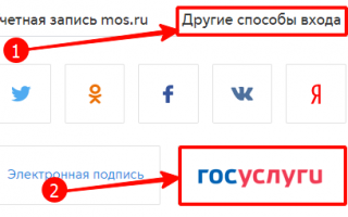 Госуслуги Москвы — передача показаний счетчиков, личный кабинет