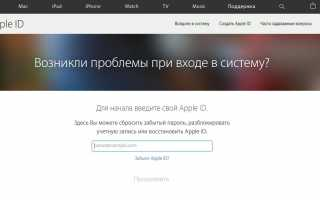 Забыл пароль iСloud или Apple ID — что делать и как восстановить