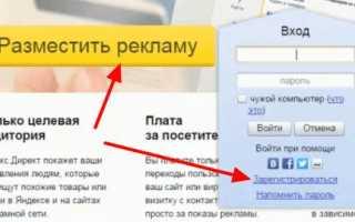 Как работать в «Яндекс.Директ»: пошаговое руководство для новичков