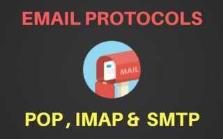 Инструкция по настройке IMAP или POP3 электронной почты в Windows 10
