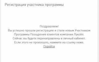 Регистрация карты Лукойл на сайте «www.club-lukoil.ru» в личном кабинете