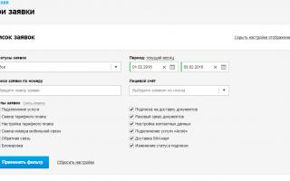 Личный кабинет для клиентов Домолинк: обзор «дочек» компании