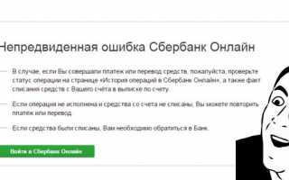 Отзывы о СберБанке: «Сервис временно не доступен»