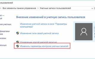 Отключить контроль учетных записей Windows 10