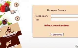 Бонусная карта Шоколадница: как получить, зарегистрировать и проверить баланс