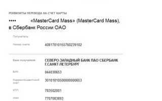 Как посмотреть реквизиты карты или счета в Сбербанк Онлайн, в банкомате и телефоне