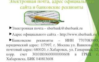 «Сбербанк» дал адрес электронной почты для быстрого решения любых проблем
