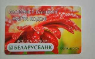Интернет-банкинг ОАО «АСБ Беларусбанк»: вход в систему, регистрация в личном кабинете