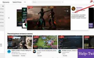 Регистрация на Twitch.tv, настройка и оформление профиля (аккаунта)