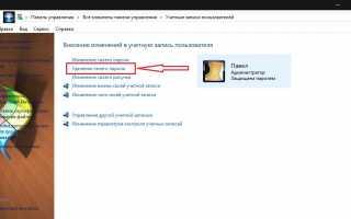 Как поставить пароль на Windows, убрать его и сбросить, если вдруг забудете