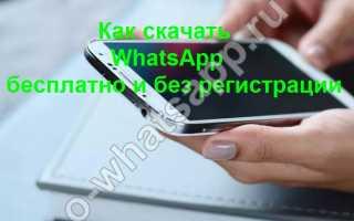 Как бесплатно скачать Вацап если на телефоне нет Google PlayMarket