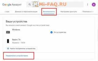 Способы выхода из Гугл аккаунта и его удаление