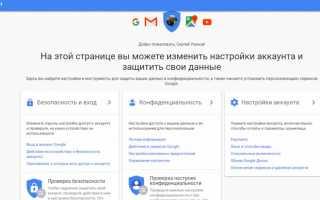 Как удалить аккаунт гугл на андроиде: действенные методики удаления